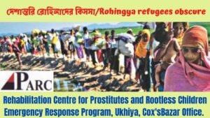 দেশান্তরি রোহিঙ্গাদের কিসসা/Rohingya Refugees Obscure
